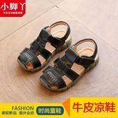 1-2歲3小童男童涼鞋4包頭兒童童鞋防滑軟底寶寶男孩夏季小孩5 探索先鋒
