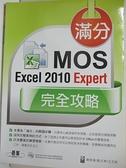 【書寶二手書T4/電腦_J23】滿分!MOS Excel 2010 Expert 完全攻略_陳智揚/劉文琇/汪文政