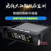胎壓偵測器 汽車胎壓監測無線高精度檢測偵測器內外置輪胎壓力報警語音數顯T