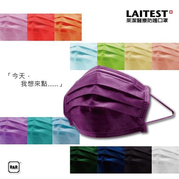 萊潔 醫療防護口罩(成人)夜霓紫-50入盒裝