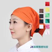 晶輝 團體制服CH119 ~廚房可調節飯店餐廳工作日式女服務員親子兒童頭巾廚師帽子三角巾
