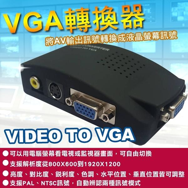 【台灣安防】監視器 AV轉VGA訊號轉換 雙功能 DVR主機/監視器轉接到LCD電腦液晶螢幕