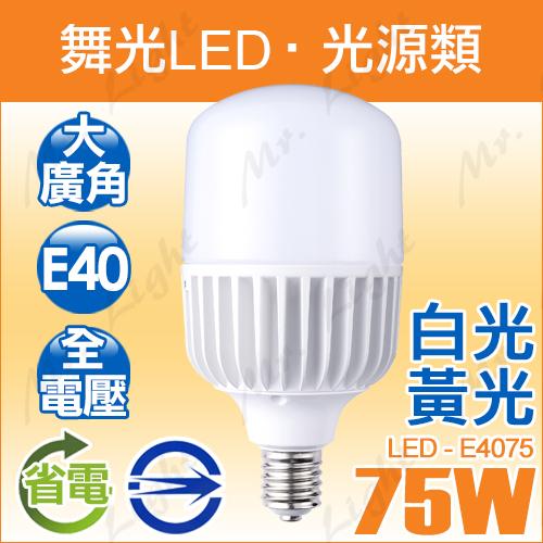 【有燈氏】舞光 E40 75W LED 燈泡 球泡 全電壓 白光 高亮度 廣角【LED-E4075】