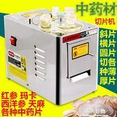 切肉機參茸切片機中藥材西洋參三七人參瑪卡商用電動小型家用手動 igo陽光好物