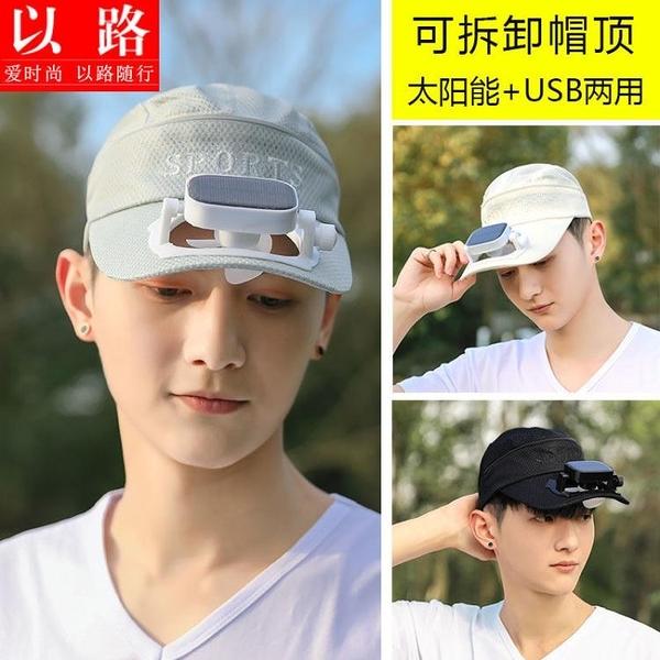 風扇帽子成人帶風扇帽子太陽帽防曬釣魚多功能充電遮陽棒球帽男夏 快速出貨