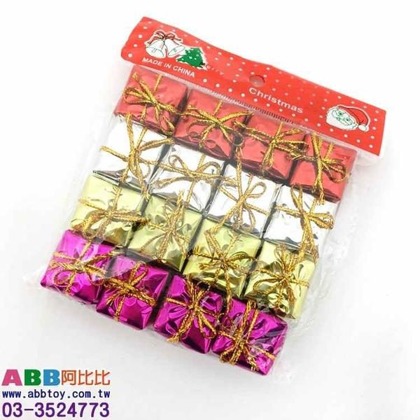 A1106★禮物包吊飾_16入#聖誕派對佈置氣球窗貼壁貼彩條拉旗掛飾吊飾