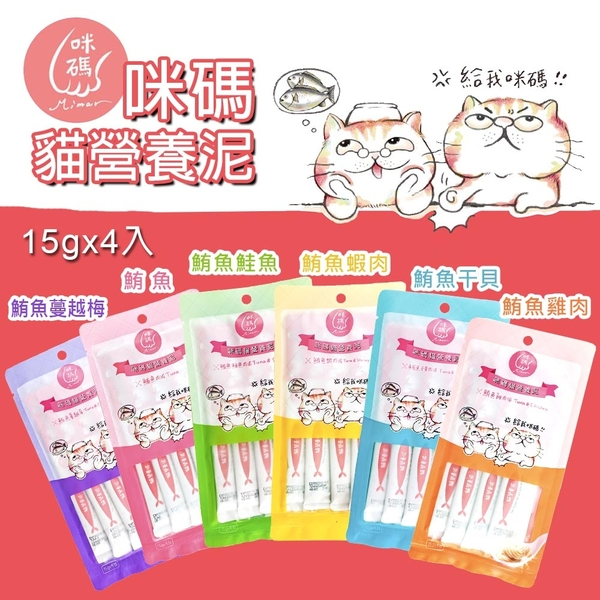 PRO毛孩王 咪碼 營養肉泥 15g*4袋裝 (6種口味) 貓肉泥 肉泥 貓零食