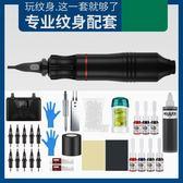 墨藝紋身機套裝紋身筆全套專業開店初學馬達紋身機器自學工具刺青