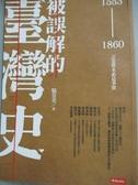 【書寶二手書T9/歷史_OSY】被誤解的臺灣史(1553-1860)-之史實未必是事實_駱芬美