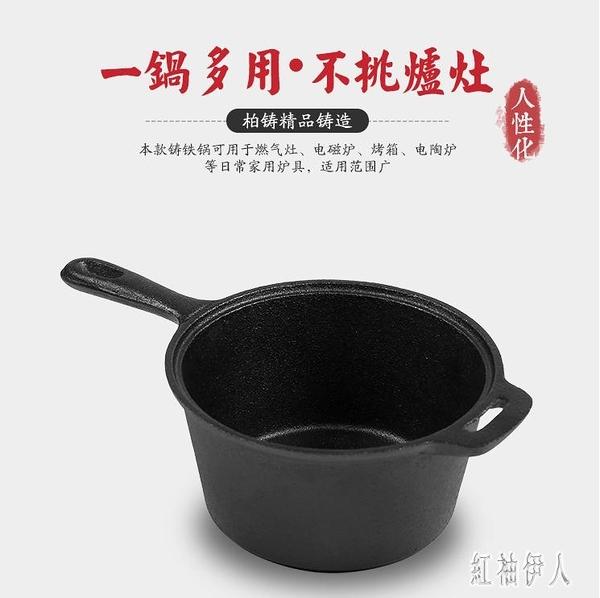 鑄鐵鍋迷你小燉鍋加厚無涂層寶寶輔食鍋小鐵鍋不粘鍋一人家用兒童鍋 PA7346『紅袖伊人』