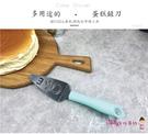 《Betty`s Bakeware焙蒂絲》蛋糕鏟刀-[FT2453] 粉綠柄三角鏟刀