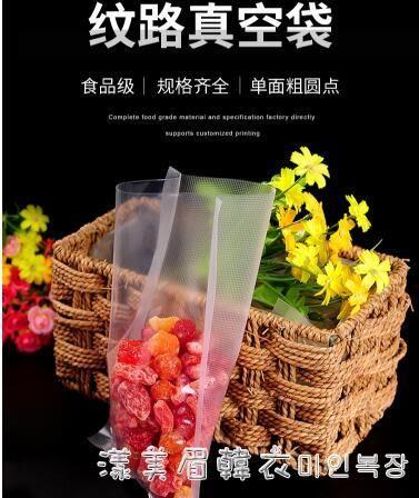 家用網紋路抽真空機食品小包裝袋透明塑料壓縮保鮮塑封阿膠糕袋子 漾美眉韓衣