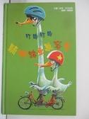【書寶二手書T1/兒童文學_DQ2】叮鈴叮鈴: 騎腳踏車真容易_鈞特.亞可伯斯文圖; 賴雅靜譯