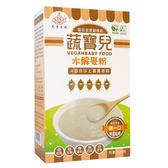 蔬寶兒-水解麥粉300公克(4個月以上寶寶) 全素 副食品 麥精 光量