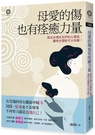 母愛的傷也有痊癒力量──說出台灣女兒們的心裡話,讓母女關係可以有解!【城邦讀書花園】