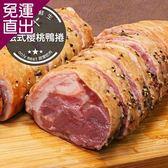 食肉鮮生 法式櫻桃鴨捲(解凍即食)*2條組400g/條【免運直出】