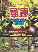 最強王者:昆蟲 最強王者大圖鑑 (D0413419)