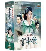 大漢情緣之雲中歌 DVD (Angelababy楊穎/杜淳/陸毅/陳曉/楊蓉/蘇青)