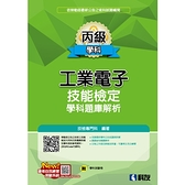 丙級工業電子技能檢定學科題庫解析(2019最新版)(附學科測驗卷)