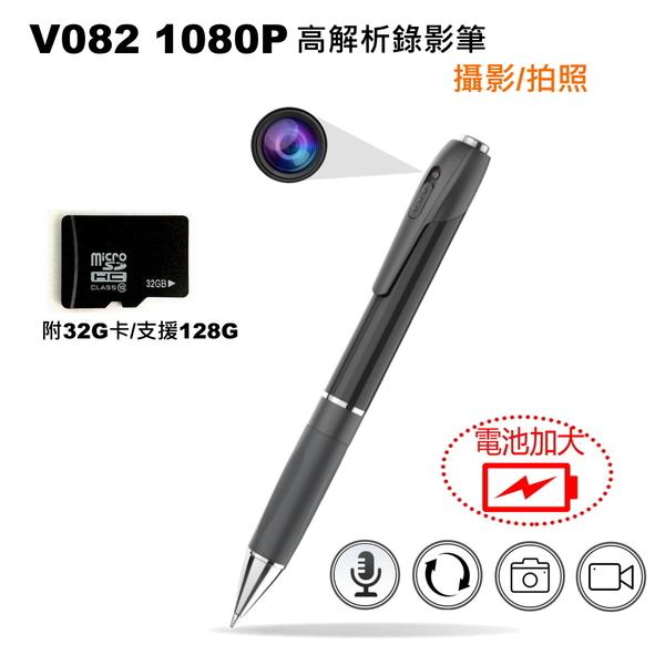V082 1080P 高解析錄影筆~2.5小時長時間攝影 附32G卡 攝影/拍照 鏡頭保護蓋