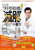 (二手書)101個有科學根據的減肥小偏方:邱醫師教你愈吃愈瘦的祕密,不知道就虧大..