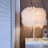 落地燈 歐式時尚羽毛落地臺燈結婚慶北歐裝飾燈具臥室床頭創意客廳小燈飾YYP 卡菲婭