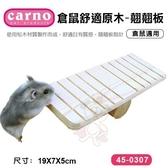 *KING WANG*CARNO《倉鼠舒適原木-翹翹板45-0307》倉鼠適用