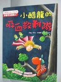 【書寶二手書T6/兒童文學_YAZ】小酷龍的吸血救難隊_尹古.辛格納
