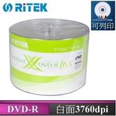 ◆免運費◆錸德 Ritek 光碟空白片 X版 16X DVD-R 4.7GB  白色滿版可印片/3760dpi ( 50片裸裝x2) 100PCS