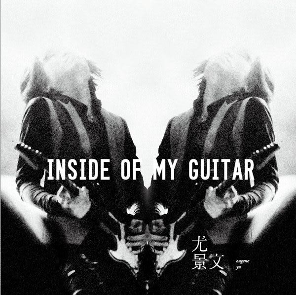 尤景文  琴  深觸 CD 首張全創作吉他演奏專輯 (音樂影片購)