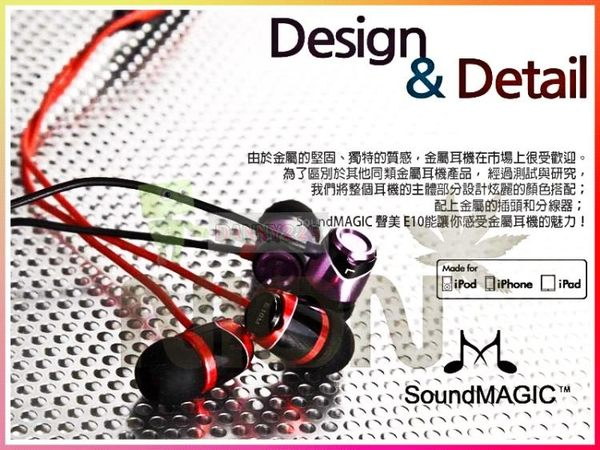 WHAT HIFI物超所值推薦~SoundMAGIC 聲美E10 一年保固入耳耳道耳塞式耳機 【EB1V】