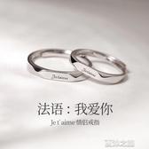 戒指-戒指女男一對刻字學生日韓百搭簡約異地戀對戒非純銀 夏沫之戀