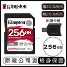 【新款附讀卡機】Kingston金士頓 Canvas React Plus SD記憶卡 256G 讀300MB/s 寫260MB/s