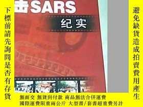 二手書博民逛書店中國中醫研究院抗擊SARS紀實罕見大16開精裝Y13324 中共