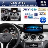【JHY】2016~17年BENZ GLA X156專用10.25吋GS6系列安卓主機*導航聲控+4G聯網1年+8核6+64G