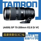 晶豪泰 高雄 騰龍 TAMRON 公司貨 A009 SP 70-200mm f/2.8 Di VC 五級防震