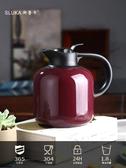 斯魯卡保溫壺家用304不銹鋼真空保溫水壺歐式暖水壺保溫瓶熱水瓶 盯目家