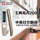 E典筆A200 Plus掃描翻譯筆英漢電子詞典 英語學習機 完美計畫