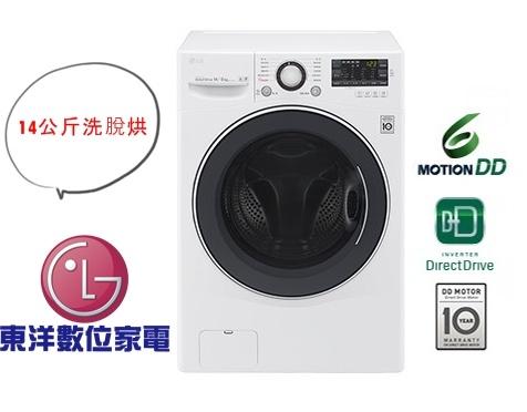 ***東洋數位家電***含運+安裝 F2514DTGW LG變頻滾筒洗衣機 炫麗白 / 14公斤洗衣容量, 8公斤烘衣容量