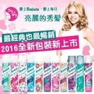 【Batiste】秀髮乾洗噴劑-乾洗髮&乾洗頭 200ml/瓶{嘉家生活網}