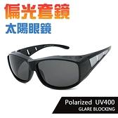 MIT銀框偏光太陽套鏡 Polaroid墨鏡 眼鏡族首選 防眩光 遮陽 近視老花直接套上 抗UV400