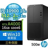 【南紡購物中心】HP Z2 W480 商用工作站 i9-10900/16G/512G+2TB+1TB/A4000/Win10專業版/3Y