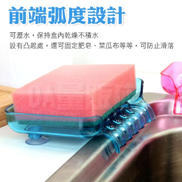 瀝水盤 香皂盒 肥皂架 瀝水架 無痕肥皂盒 瀝水導流 吸盤固定 廚房海綿瀝水盤 浴室收納 顏色隨機