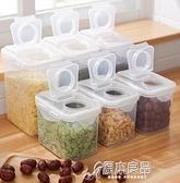 五穀雜糧盒子雜糧儲物罐收納盒廚房密封罐防潮糧食乾貨收納罐-NNJ83830【618特惠】