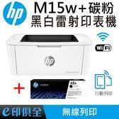 M15w+CF248A碳粉組合包, HP無線黑白雷射印表機 ★地表最小完美征服每個桌面,行動列印夢幻逸品
