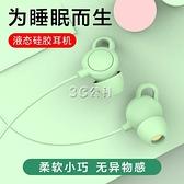 睡眠耳機入耳式防噪音側睡有線耳麥柔軟硅膠助眠OPPO華為蘋果通用