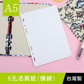珠友官方獨賣 SC-75001 A5/25K 6孔活頁紙(橫線)/筆記內頁/20張(適用2.4.6孔夾)