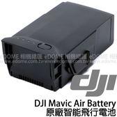 DJI 大疆 御 Mavic Air Battery 原廠智能電池 (6期0利率 免運 總代理公司貨) 航拍器 無人機 PART 9