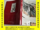 二手書博民逛書店33嘉德四季2013年罕見中國書畫(二)Y383796