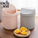 桌上型小垃圾桶【H0323】垃圾筒 翻蓋垃圾桶 帶蓋垃圾筒 垃圾桶 廢紙桶 桌上收納桶